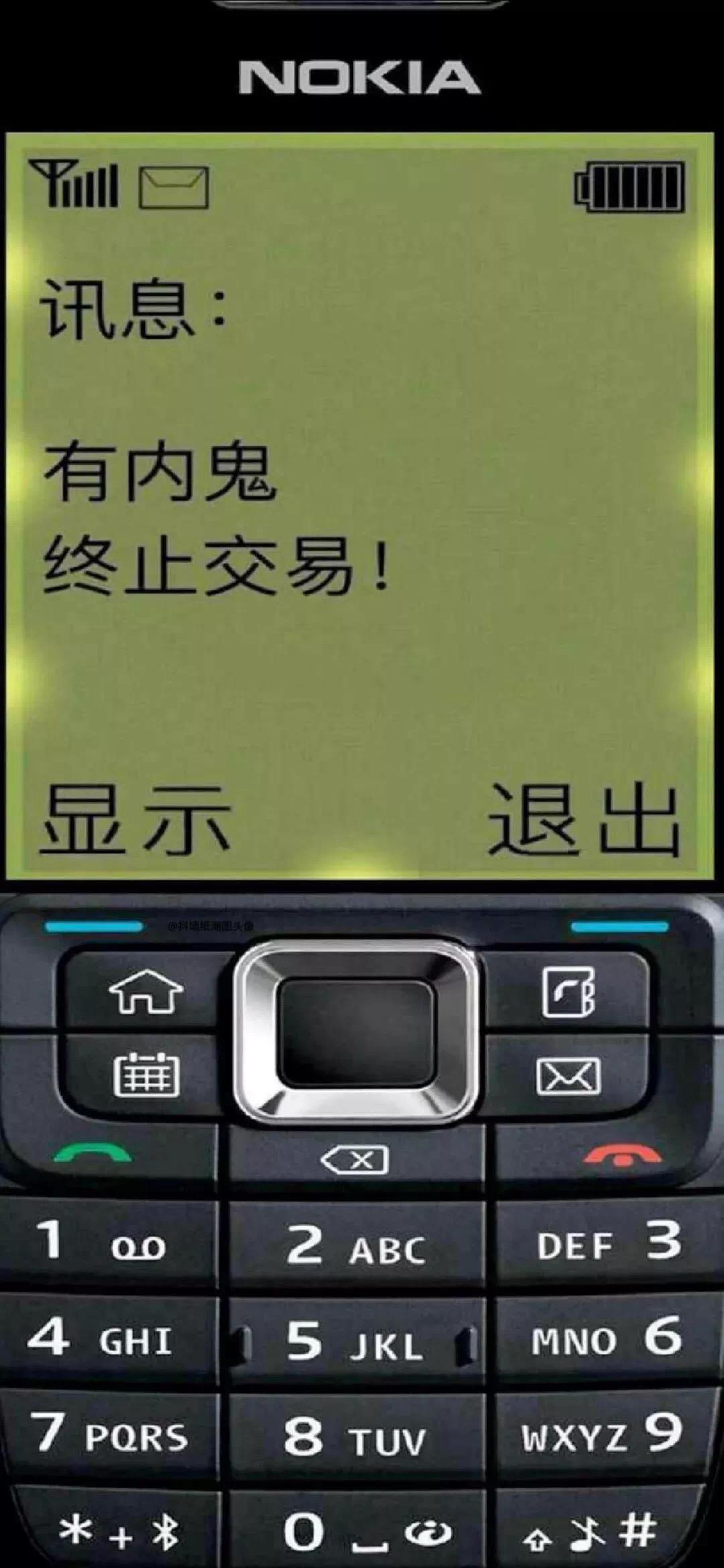 iPhone 有内鬼终止交易 壁纸